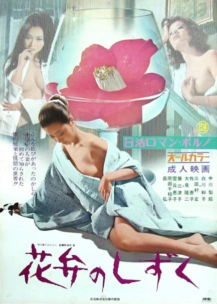 Japanese Vintage Movies-pic9940
